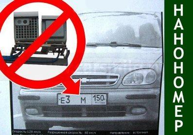 Как заказать Пленка на номер автомобиля от камер видео